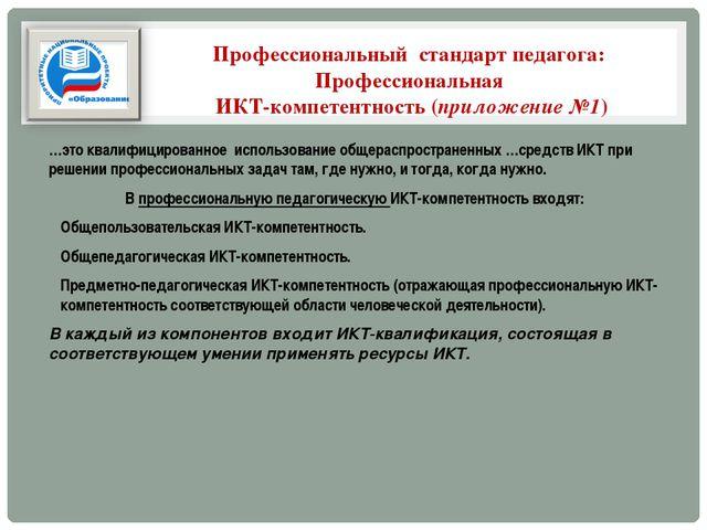 Профессиональный стандарт педагога: Профессиональная ИКТ-компетентность (прил...