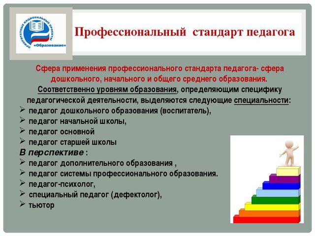 Профессиональный стандарт педагога Сфера применения профессионального стандар...