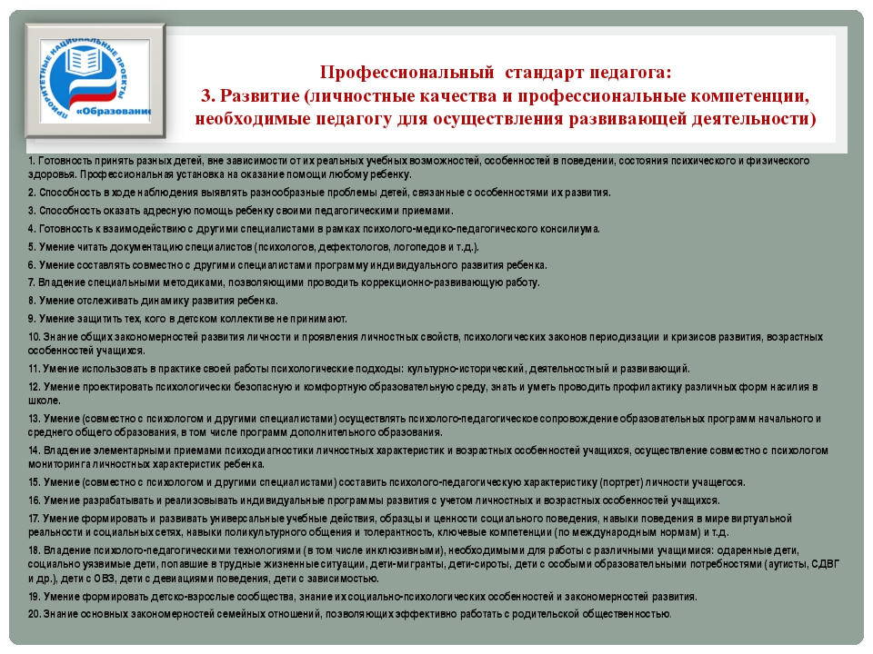 Профессиональный стандарт педагога: 3. Развитие (личностные качества и профес...