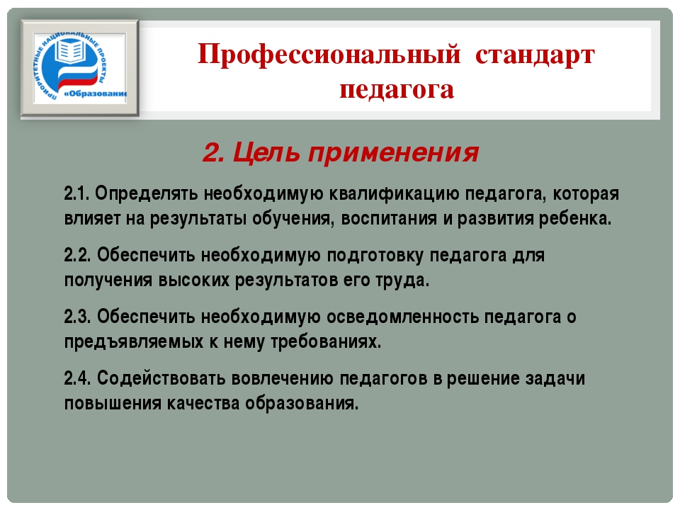 Профессиональный стандарт педагога 2. Цель применения 2.1. Определять необход...