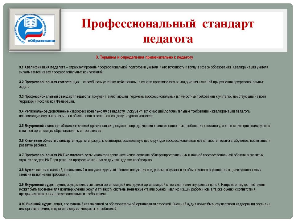 Профессиональный стандарт педагога 3. Термины и определения применительно к п...