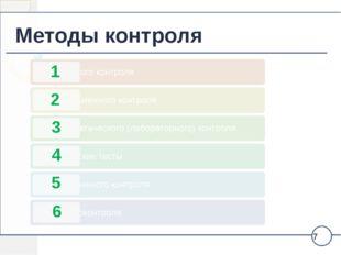 Методы контроля 1 2 3 4 5 6