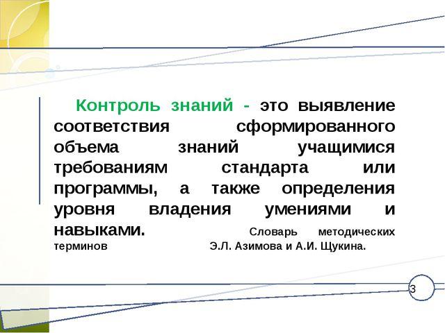Контроль знаний - это выявление соответствия сформированного объема знаний у...