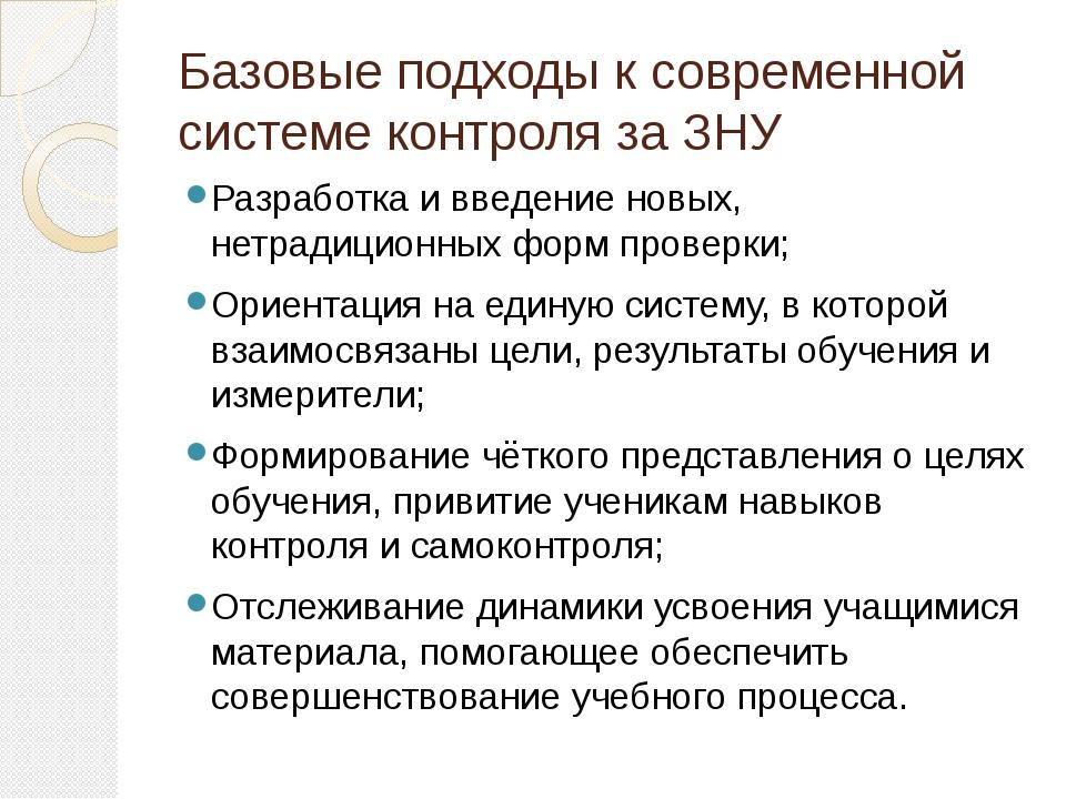 Базовые подходы к современной системе контроля за ЗНУ Разработка и введение н...