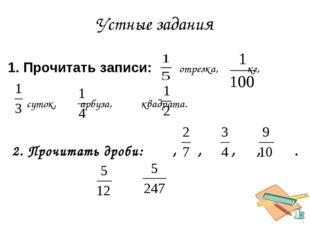 Устные задания 1. Прочитать записи: отрезка, кг, суток, арбуза, квадрата. 2.