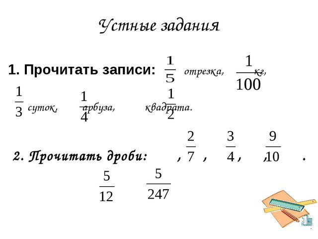 Устные задания 1. Прочитать записи: отрезка, кг, суток, арбуза, квадрата. 2....