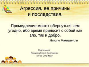 Агрессия, ее причины и последствия. Подготовила Панарина Елена Николаевна МАО