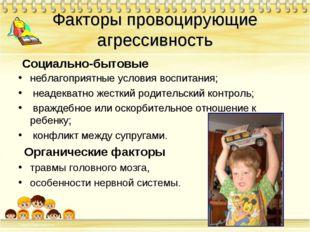 Факторы провоцирующие агрессивность неблагоприятные условия воспитания; неаде