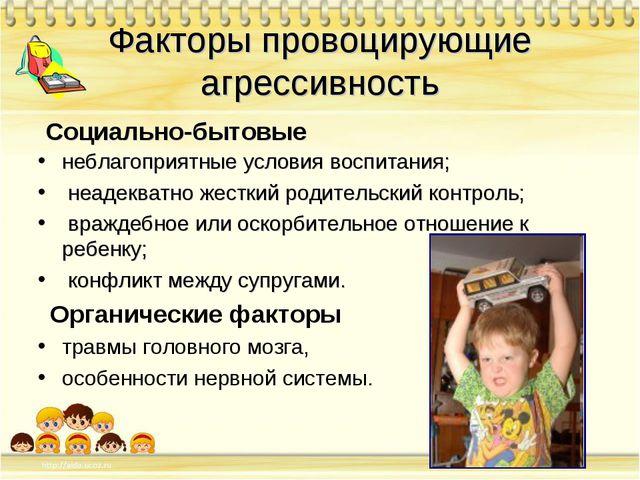 Факторы провоцирующие агрессивность неблагоприятные условия воспитания; неаде...