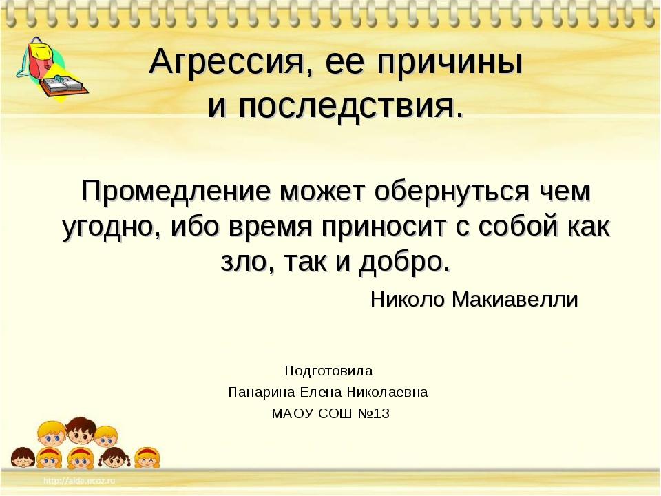 Агрессия, ее причины и последствия. Подготовила Панарина Елена Николаевна МАО...