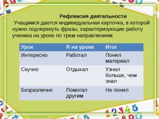 Рефлексия деятельности Учащимся дается индивидуальная карточка, в которой ну