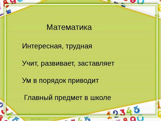Математика Интересная, трудная Учит, развивает, заставляет Ум в порядок прив...