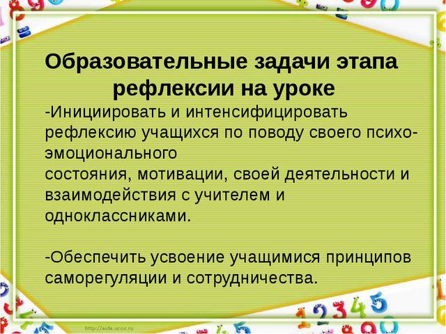 Образовательные задачи этапа рефлексии на уроке -Инициировать и интенсифициро...