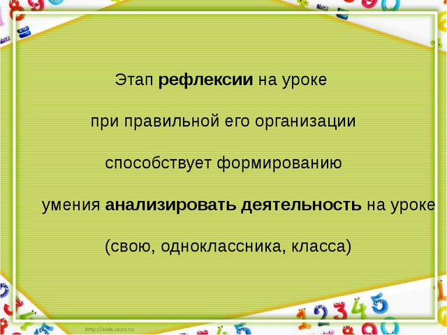Этап рефлексии на уроке при правильной его организации способствует формиров...