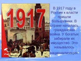 В 1917 году в России к власти пришли большевики. В стране началась гражданска