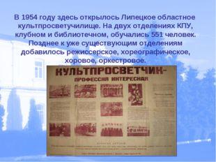 В 1954 году здесь открылось Липецкое областное культпросветучилище. На двух о
