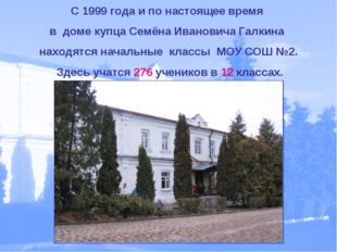 С 1999 года и по настоящее время в доме купца Семёна Ивановича Галкина находя