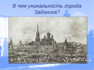 В чем уникальность города Задонска?