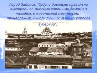 """Город Задонск, """"будучи довольно правильно выстроен со многими хорошими домами"""