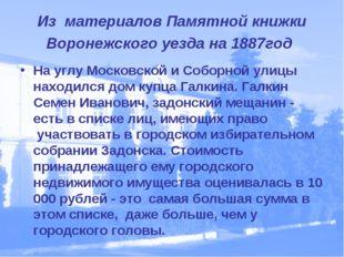Из материалов Памятной книжки Воронежского уезда на 1887год На углу Московско