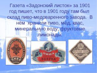 Газета «Задонский листок» за 1901 год пишет, что в 1901 году там был склад п