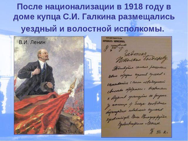 После национализации в 1918 году в доме купца С.И. Галкина размещались уездны...