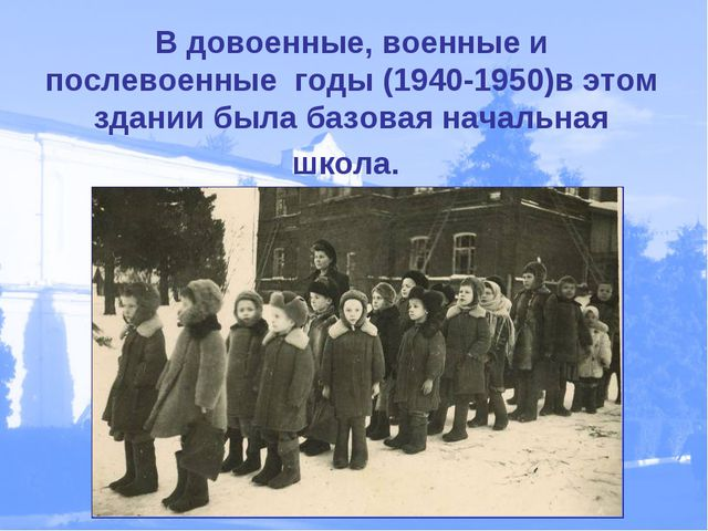 В довоенные, военные и послевоенные годы (1940-1950)в этом здании была базова...