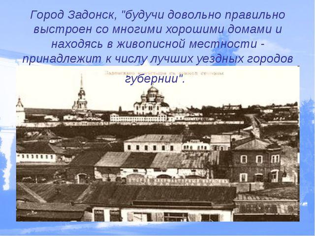 """Город Задонск, """"будучи довольно правильно выстроен со многими хорошими домами..."""