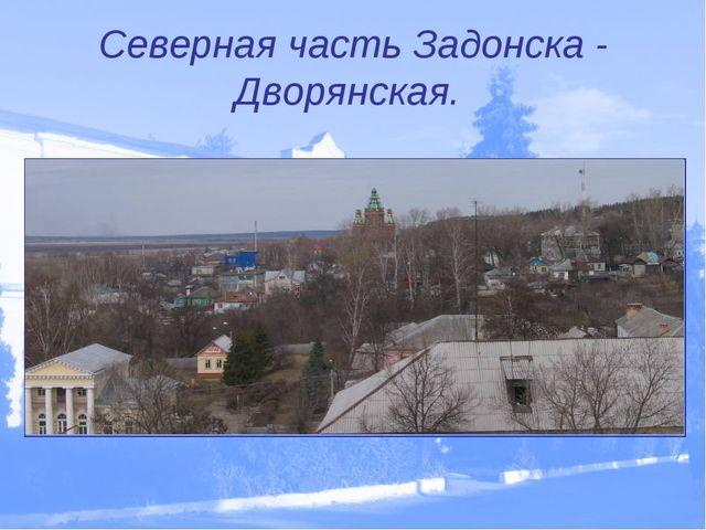 Северная часть Задонска - Дворянская.