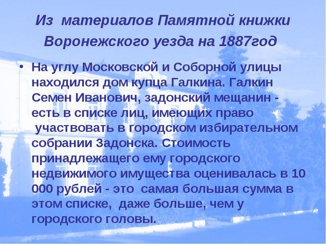 Из материалов Памятной книжки Воронежского уезда на 1887год На углу Московско...