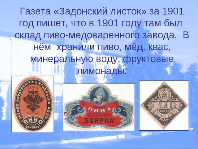Газета «Задонский листок» за 1901 год пишет, что в 1901 году там был склад п...