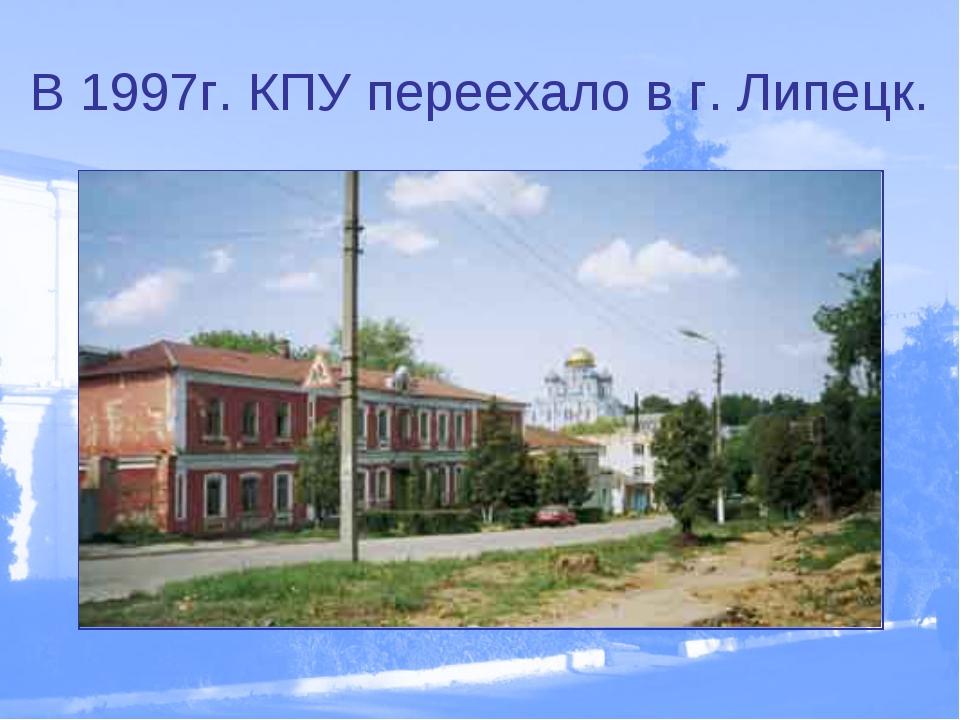 В 1997г. КПУ переехало в г. Липецк.