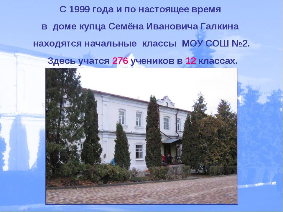 С 1999 года и по настоящее время в доме купца Семёна Ивановича Галкина находя...
