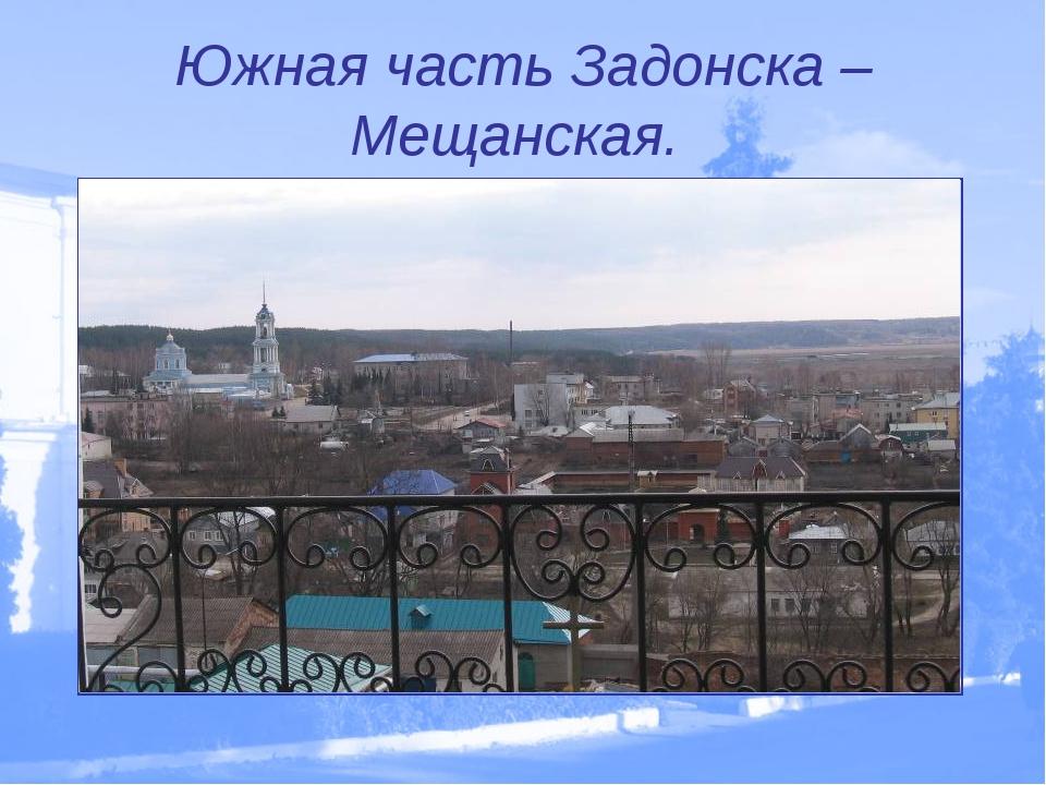Южная часть Задонска – Мещанская.