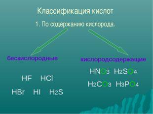 Классификация кислот 1. По содержанию кислорода. бескислородные HF HCl HBr HI
