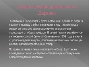 Сфера научной деятельности Дарвина Английскийнатуралисти путешественник, о