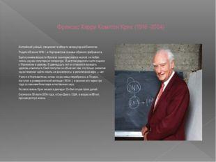 Френсис Харри Комптон Крик (1916 -2004) Английский учёный, специалист в облас