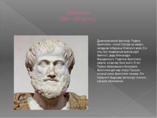 Аристотель (384 – 322 до н.э.) Древнегреческий философ. Родина Аристотеля —по