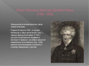Жорж Леопольд Христиан Дагобер Кювье (1769 - 1832) Французский естествоиспыта