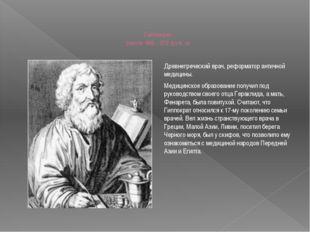Гиппократ (около 460- 370 до н.э) Древнегреческий врач, реформатор античной