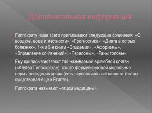 Дополнительная информация Гиппократу чаще всего приписывают следующие сочинен