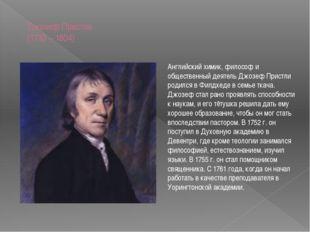 Джозеф Пристли (1733 – 1804) Английский химик, философ и общественный деятель
