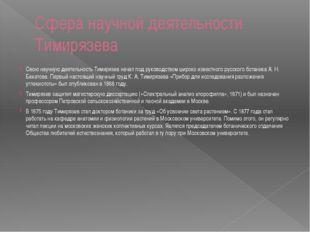 Сфера научной деятельности Тимирязева Свою научную деятельность Тимирязев нач