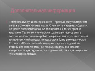 Дополнительная информация Тимирязев имел уникальное качество – простым доступ