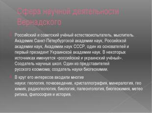 Сфера научной деятельности Вернадского Российскийисоветскийучёный естество