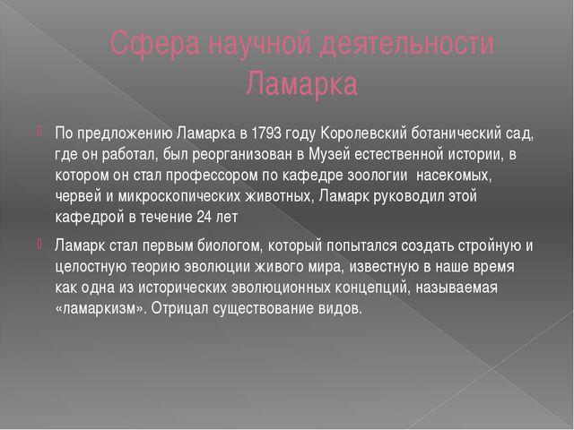 Сфера научной деятельности Ламарка По предложению Ламарка в1793годуКоролев...