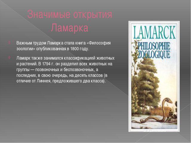 Значимые открытия Ламарка Важным трудом Ламарка стала книга «Философия зоолог...