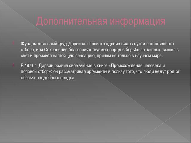 Дополнительная информация Фундаментальный труд Дарвина «Происхождение видов п...