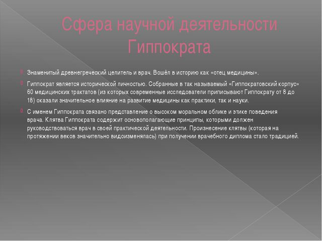 Сфера научной деятельности Гиппократа Знаменитый древнегреческий целитель ив...