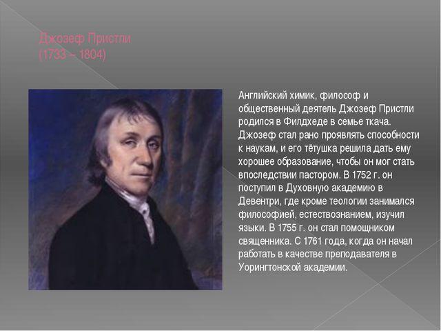 Джозеф Пристли (1733 – 1804) Английский химик, философ и общественный деятель...